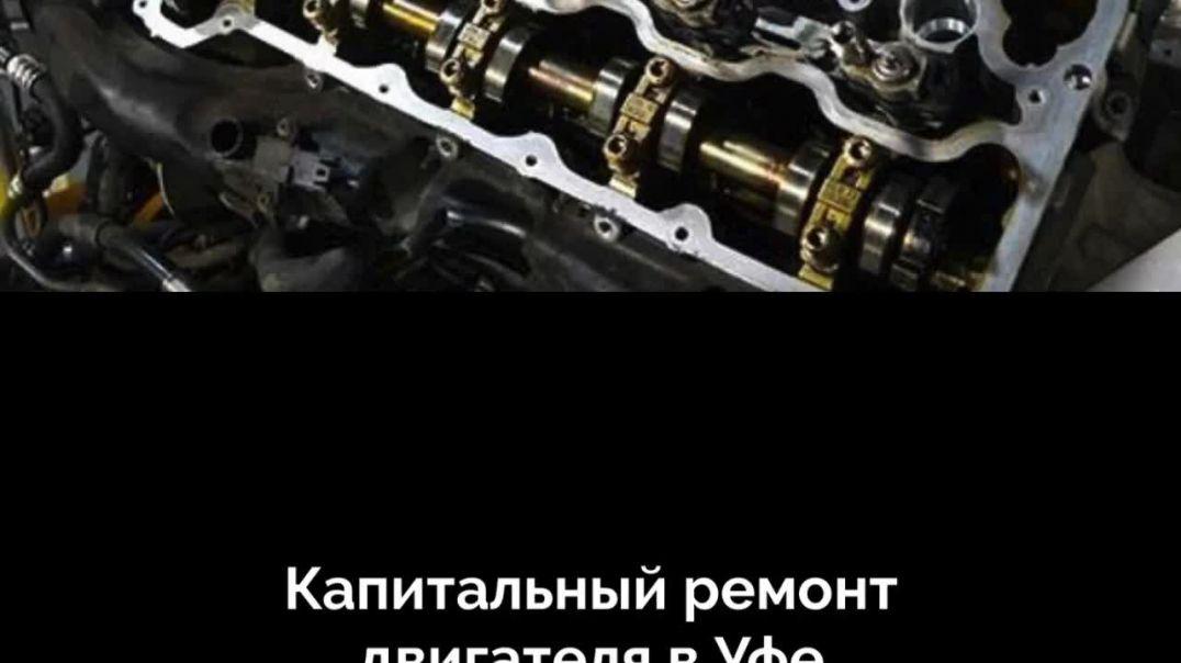 Капитальный_ремонт_двигателя_720p.mp4