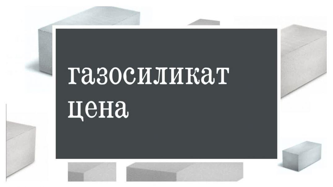 газосиликатные_блоки_ярославль_720p.mp4