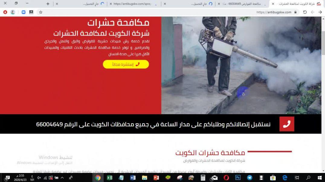 شركة الكويت لمكافحة الحشرات
