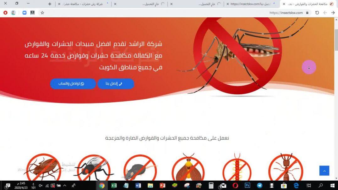 مكافحة الحشرات والقوارض - نعمل 24 ساعة لخدمتكم في جميع مناطق الكويت
