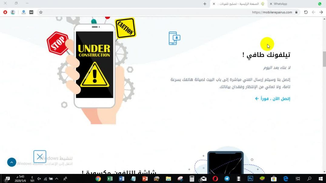 تصليح تلفونات بالمنزل في الكويت