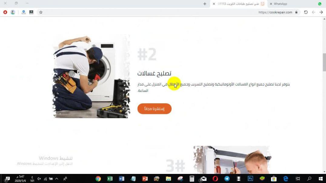 فني تصليح طباخات الكويت