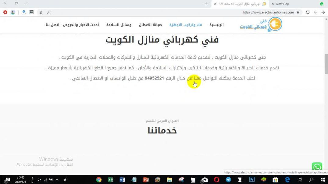 كهربائي منازل الكويت 24 ساعة